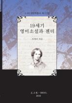 19세기 영미소설과 젠더