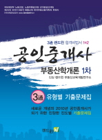 부동산학개론(공인중개사 1차 기본서)(2통)(2010)