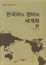 한국어의 정비와 세계화. 1