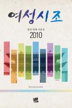 여성시조(열세 번째 작품집)(2010)