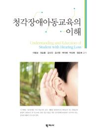 청각장애아동교육의 이해