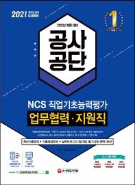 공사공단 업무협력·지원직 NCS 직업기초능력평가(2021)