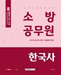 소방공무원 한국사(2022)