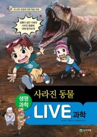 Live 과학. 34: 사라진 동물