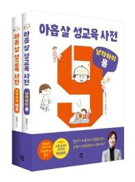 아홉 살 성교육 사전: 남자아이 세트(몸+마음)