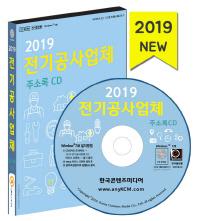 전기공사업체 주소록(2019)(CD)