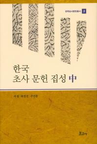 한국 초사 문헌 집성(중)