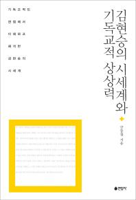 김현승의 시세계와 기독교적 상상력