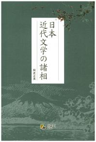일본 근대문학의 재상