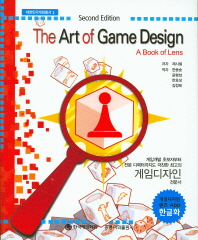 The Art of Game Design(합본)(한국어판)
