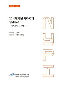 2016년 청년 사회 경제 실태조사
