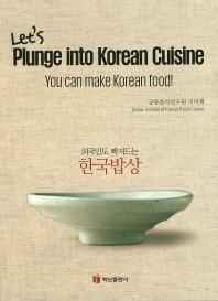 외국인도 빠져드는 한국밥상