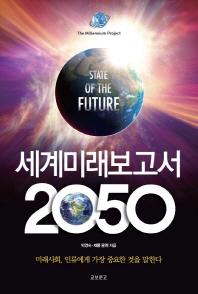 세계미래보고서 2050