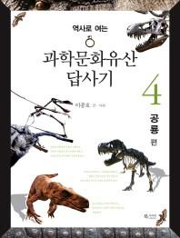 과학문화유산 답사기. 4: 공룡 편