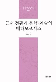 근대 전환기 문학 예술의 메타모포시스