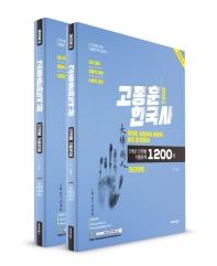 고종훈 한국사 단원별 기출문제 세트(2021)