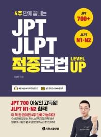 4주 만에 끝내는 JPT JLPT 적중문법 LEVEL UP