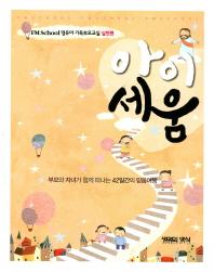 아이세움(FM School 영유아 기독부모교실 실천편)