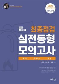 독학 국어, 한국사, 영어 최종점검 실전동형 모의고사(2021)