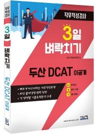 3일 벼락치기 두산 DCAT 이공계 직무적성검사
