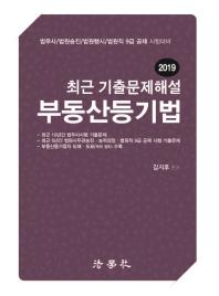 최근 기출문제해설 부동산등기법(2019)