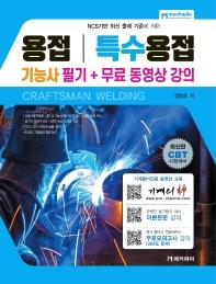 용접기능사 특수용접기능사 필기+무료 동영상 강의