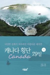 캐나다(Canada) 횡단 79일(하)