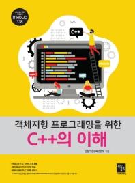 객체지향 프로그래밍을 위한 C++의 이해