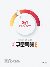 531 Project(프로젝트) 고등 영어 구문독해 E(2021)