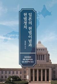일본의 헌법이념과 헌법정치