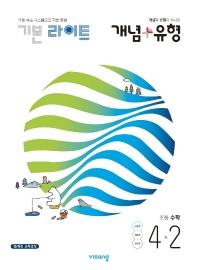 개념+유형 기본 라이트 초등 수학 4-2(2021)