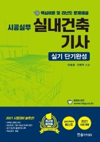 시공실무 실내건축기사 실기 단기완성(2021)