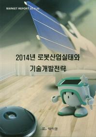 2014년 로봇산업실태와 기술개발전략