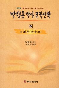 박형룡 박사 조직 신학. 6