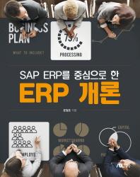 SAP ERP를 중심으로 한 ERP 개론