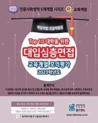 Top 10 대학을 위한 대입심층면접 교육계열 모의평가(2021)