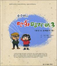 송주현의 만화명리학. 3: 용신 운세분석 편