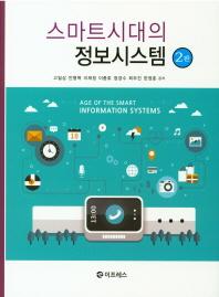 스마트시대의 정보시스템
