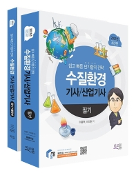 수질환경기사/산업기사 필기(2021)