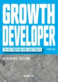 GROWTH DEVELOPER(그로스 디벨로퍼): 주니어 개발자를 위한 성장 지침서