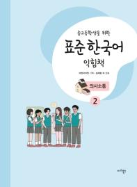중고등학생을 위한 표준 한국어 익힘책 의사소통. 2