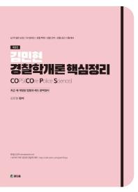 김민현 경찰학개론 핵심정리 COPS