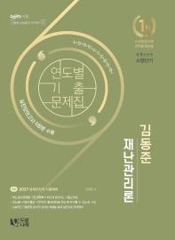 김동준 재난관리론 연도별 기출문제집(2021)