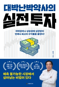 대박난 박약사의 실전 투자