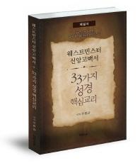 웨스트민스터 신앙고백서 33가지 성경핵심교리(해설서)