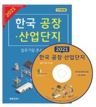 한국 공장·산업단지 입주기업 주소록(2021)