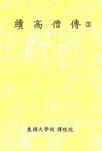 한글대장경 219 사전부13 속고승전3 (續高僧傳3)