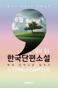 6월, 읽기 좋은 한국단편소설