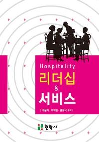 Hospitality 리더십과 서비스
