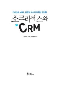 소크라테스와 CRM